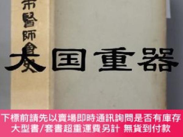 二手書博民逛書店罕見碧南市醫師會史Y255929 碧南市醫師會 編 出版1968