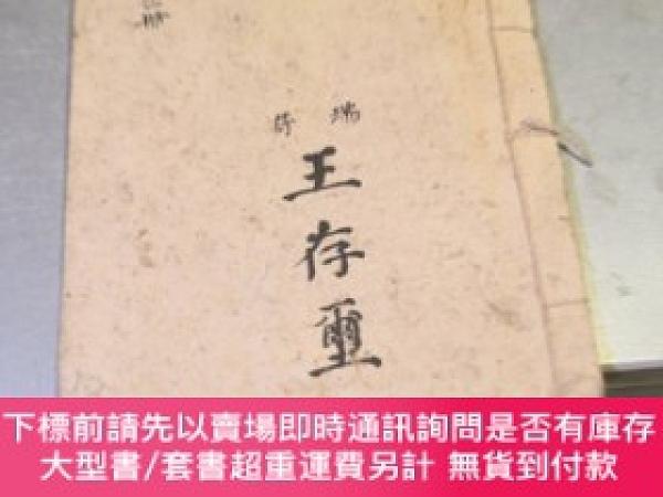 二手書博民逛書店修身罕見第一冊Y356330 吳興方等 查板權頁 上海中華書局