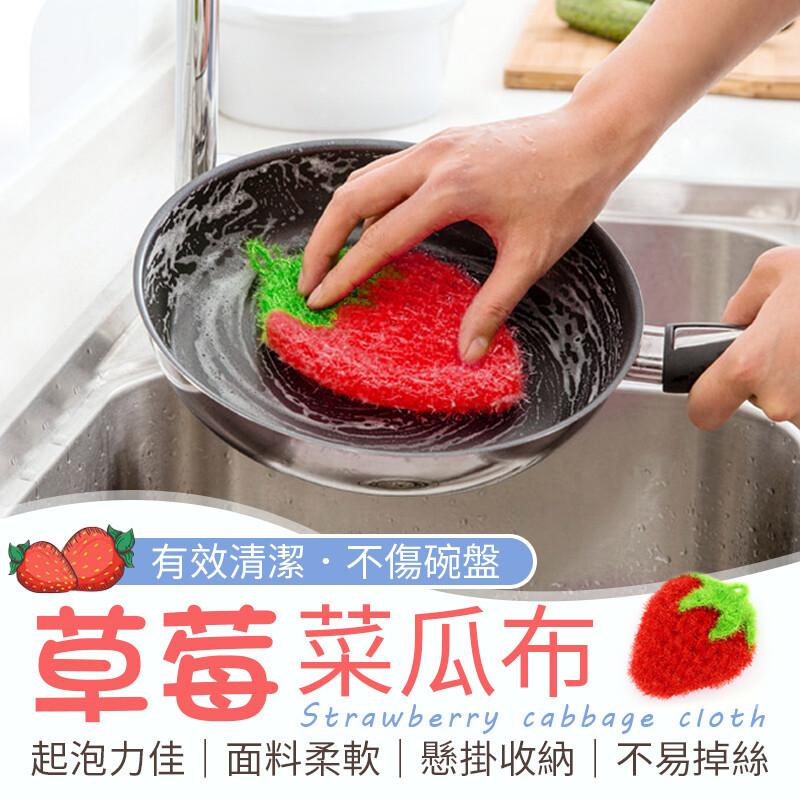 可愛造型吊掛設計 草莓菜瓜布 韓國菜瓜布 洗碗刷 洗碗布 菜瓜布 大掃除 洗碗巾 手勾