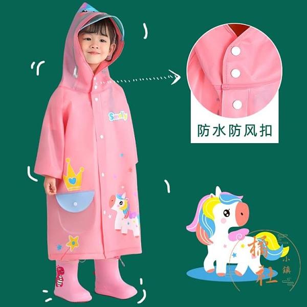 兒童雨衣幼稚園小學生小孩寶寶雨披加厚套裝防水全身【橘社小鎮】