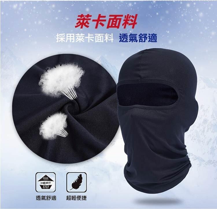 冰涼防曬萊卡面罩 防曬透氣彈性 安全帽防髒頭套
