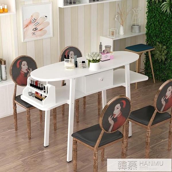 美甲桌子經濟型單人桌椅套裝雙人美甲桌簡約現代網紅桌子異形 夏季新品 YTL