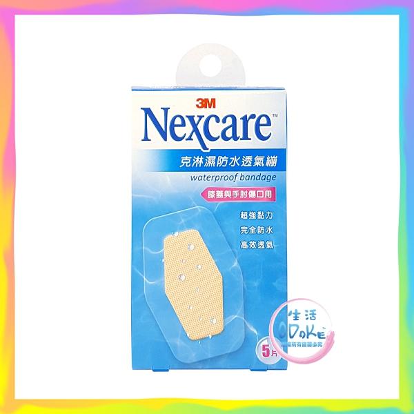 3M Nexcare 克淋濕防水透氣繃 (滅菌) 5片裝 (膝蓋與手肘傷口用) OK繃 透氣繃【生活ODOKE】