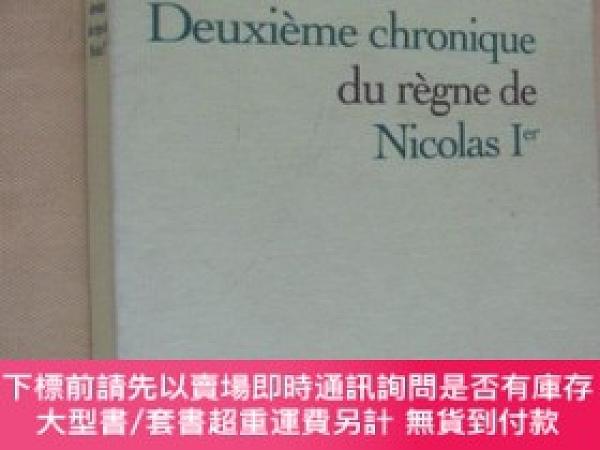 二手書博民逛書店法文原版罕見帕特裏克·朗博 Deuxième chronique du règne de Nicolas Ier.