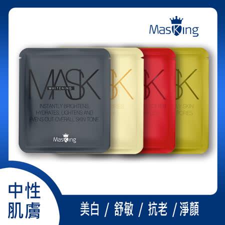 【Masking 膜靚】#8 Q彈爆發-肌智呵護面膜組28片(美白/舒敏/撫皺/淨膚)