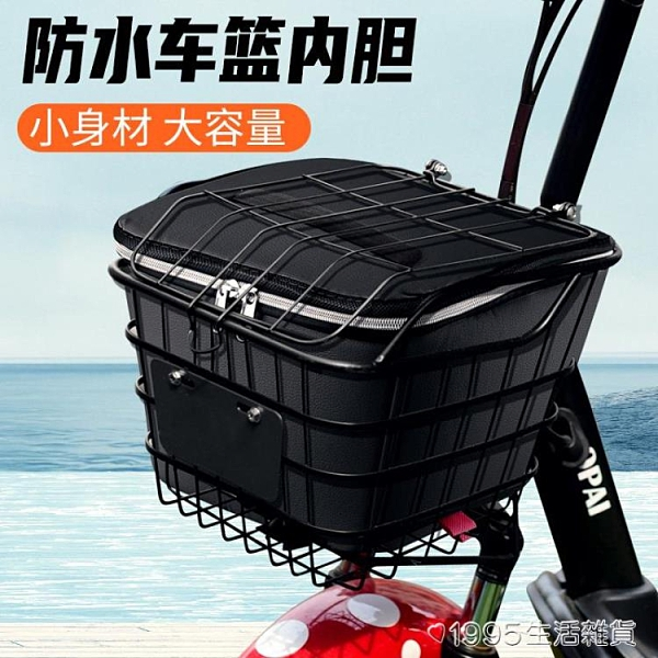 電動車車籃內膽前車框防水罩保溫內簍電瓶自行車筐菜籃內襯車包 1995生活雜貨