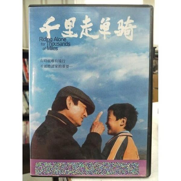 挖寶二手片-F01-024-正版DVD-華語【千里走單騎】-張藝謀導演回歸人文關懷之作(直購價)