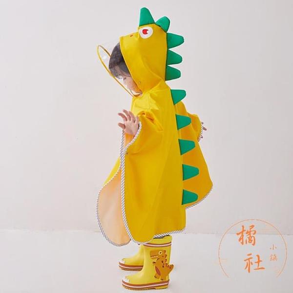 斗篷恐龍兒童雨衣男童女童幼稚園寶寶雨披小朋友雨具【橘社小鎮】