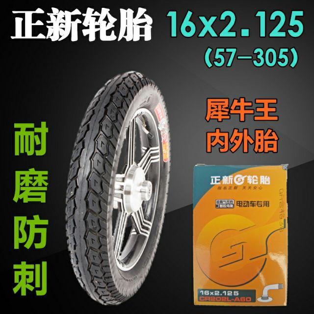 新店五折 免運費 16吋   電動車  外胎  內胎  內外胎 16X2.125 57-305  正新  電動力