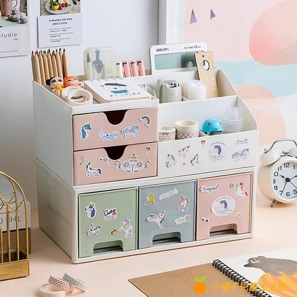 多功能筆筒創意時尚學生開學ins少女心女孩兒童桌面收納文具盒【小橘子】