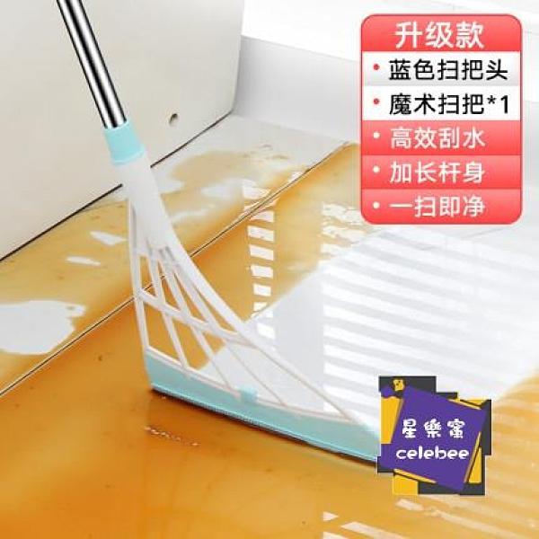 魔術掃把 地板刮水器 刮水掃把刮地板刮水器神器浴室刮水器地刮地板衛生間家用拖地拖把