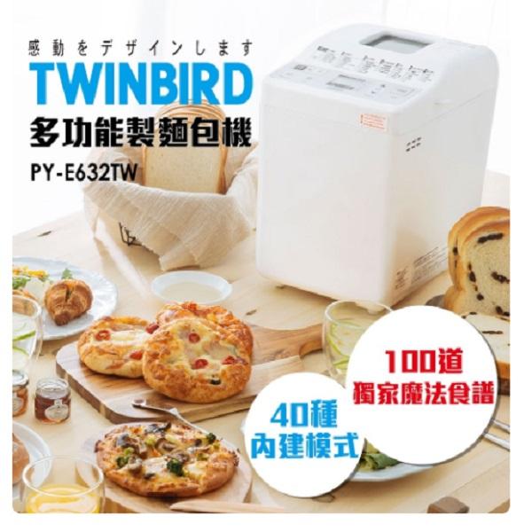 日本 TWINBIRD 多功能製麵包機 PY-E632TW 業界最高,40種麵包/麵糰模式