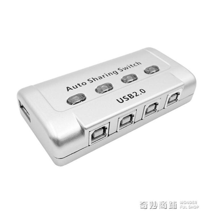 USB分線打印機接口共享器4口分線器一分【薇格嚴選】