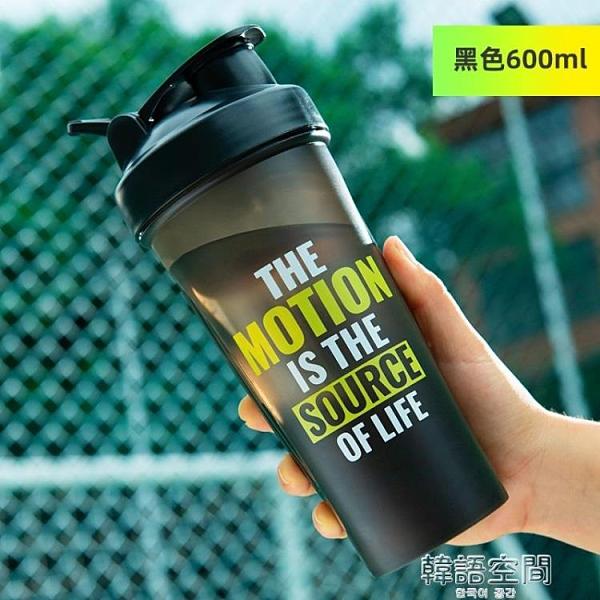 天喜搖搖杯健身運動水杯男奶昔攪拌杯子大容量便攜刻度蛋白搖粉杯
