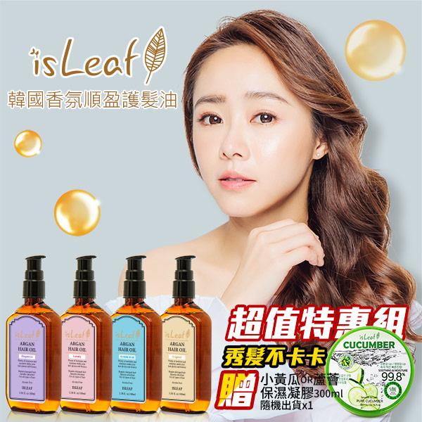 【超值四入組】 韓國 isLeaf 香氛順盈護髮油
