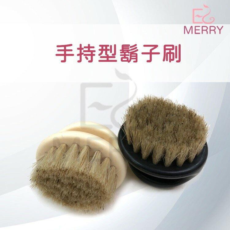 《現貨》手持型鬍子刷【EZ MERRY 易美網】