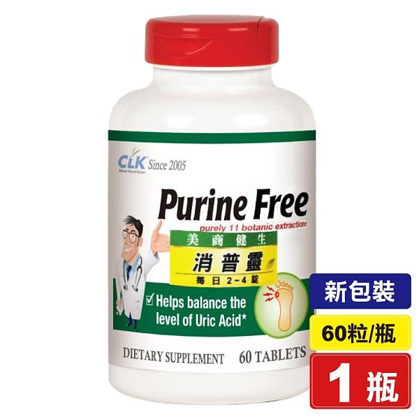 CLK健生 Purine Free 消普靈 60粒/瓶 (美國原裝進口 含諾麗果11種植物精華) 專品藥局【2007158】