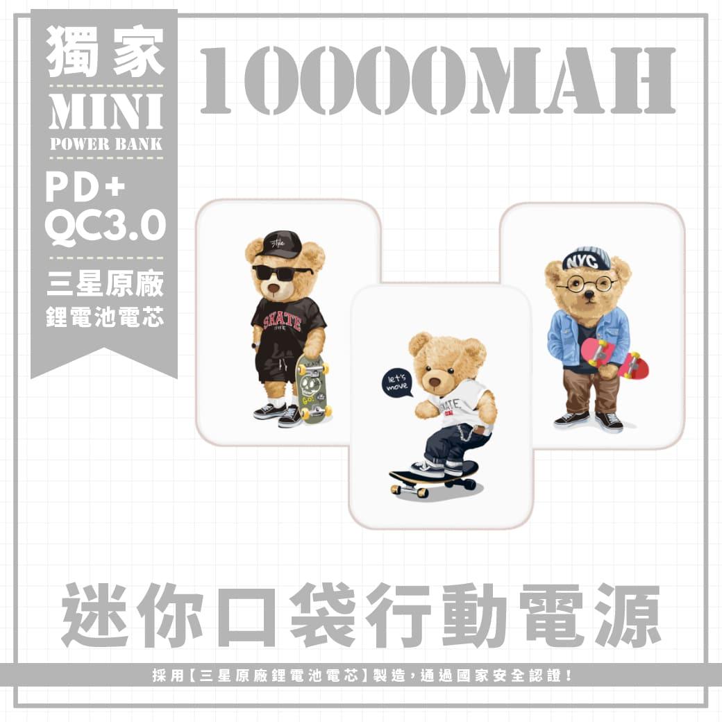 三款-滑板泰迪熊 迷你口袋快充行動電源 PD+QC3.0 大容量10000mAh 移動電源 行動充 充電器 充電寶