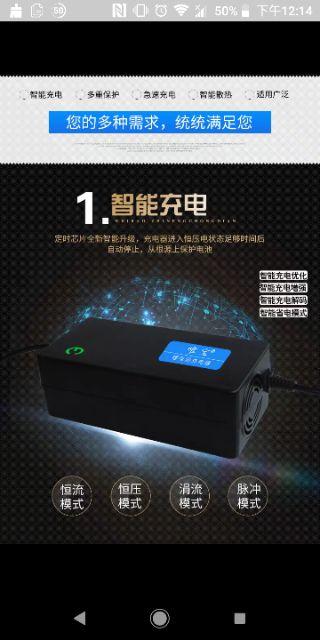 新店五折 24V 鋰電池 充電器 5A 50AH  29.4V   喇叭頭  卡龍頭 老人車用