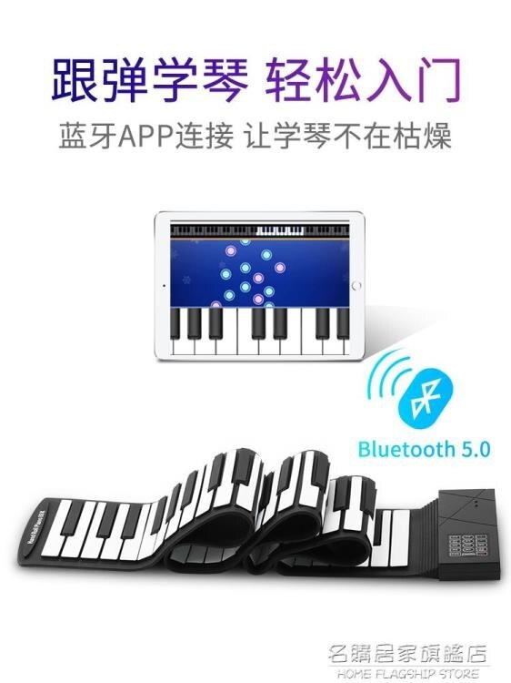 手卷電子鋼琴88鍵盤軟摺疊便攜式加厚專【薇格嚴選】