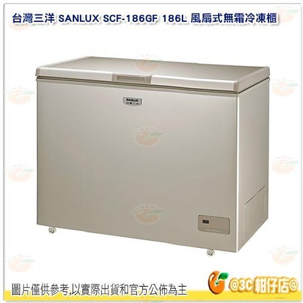 含安裝 台灣三洋 SANLUX SCF-186GF 186L 上掀式 冷凍櫃 風扇式無霜 溫度即時顯示 活動式滑輪