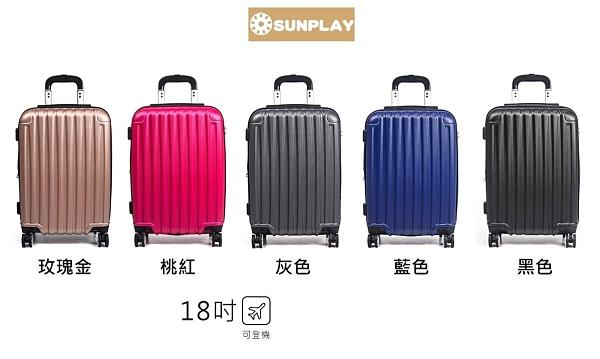 Sunplay 18吋可加大 廉航登機箱/行李箱-多色