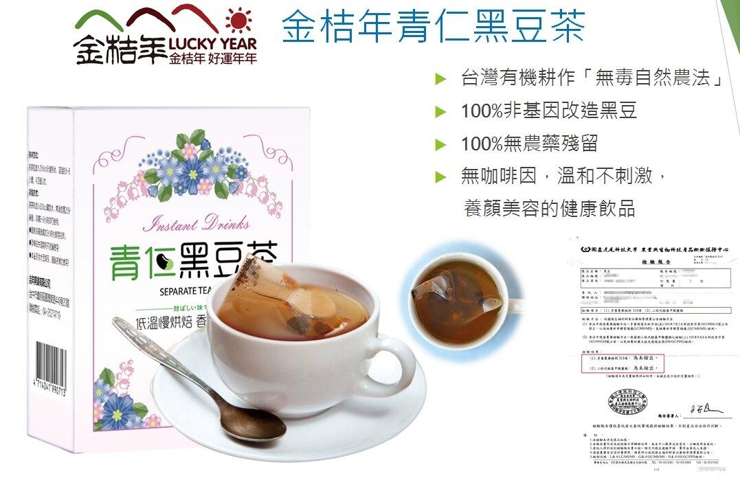 青仁黑豆茶 100g/盒