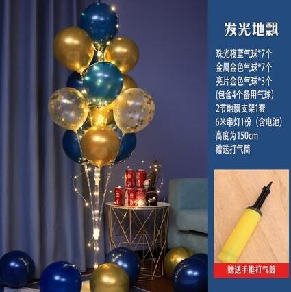 裝飾氣球 發光地飄桌飄亮光片氣球生日裝飾場景布置店鋪開業周年慶派對