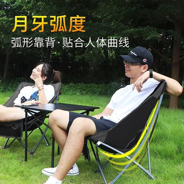 戶外折疊椅子 便攜成人靠背椅 釣魚椅 家用折疊凳 午休躺椅 沙灘椅 擺攤椅 摺疊椅 行軍椅