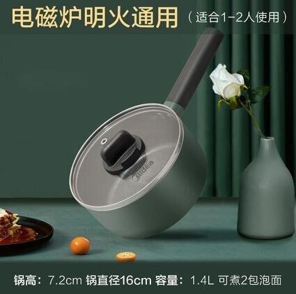 牛奶鍋 輔食鍋寶寶奶鍋家用兒童不粘鍋熱牛奶煮奶泡面小鍋燃氣灶適用