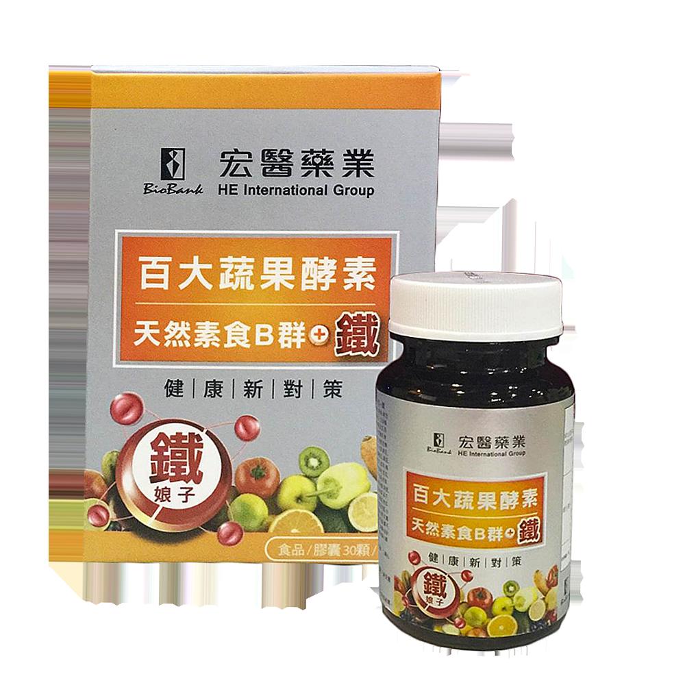 百大蔬果酵素素食B群+鐵 12盒組 原廠快速出貨【大金宏醫BioBank】