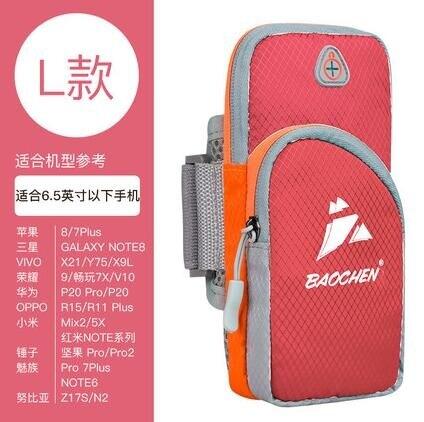 運動臂包 跑步手機臂包手機袋手拿套女款通用手腕健身男士裝備運動