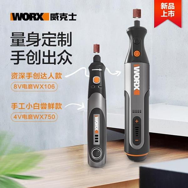 電磨機 WX750 電磨機4V/8V小型電動106打磨拋光切割機玉石雕刻工具 宜品