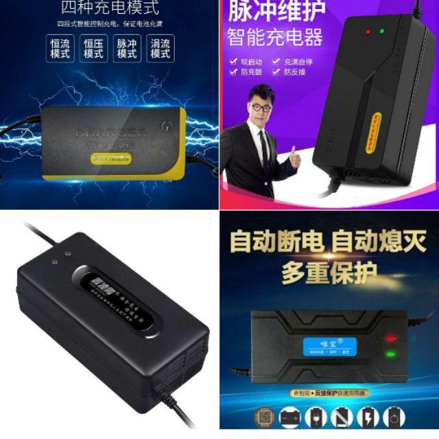 新店五折 36V 12AH  鉛酸 充電器 110V