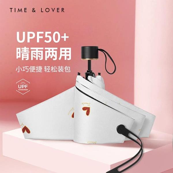 []超輕小太陽傘遮陽防紫外線女折疊晴雨傘兩用防曬五折傘