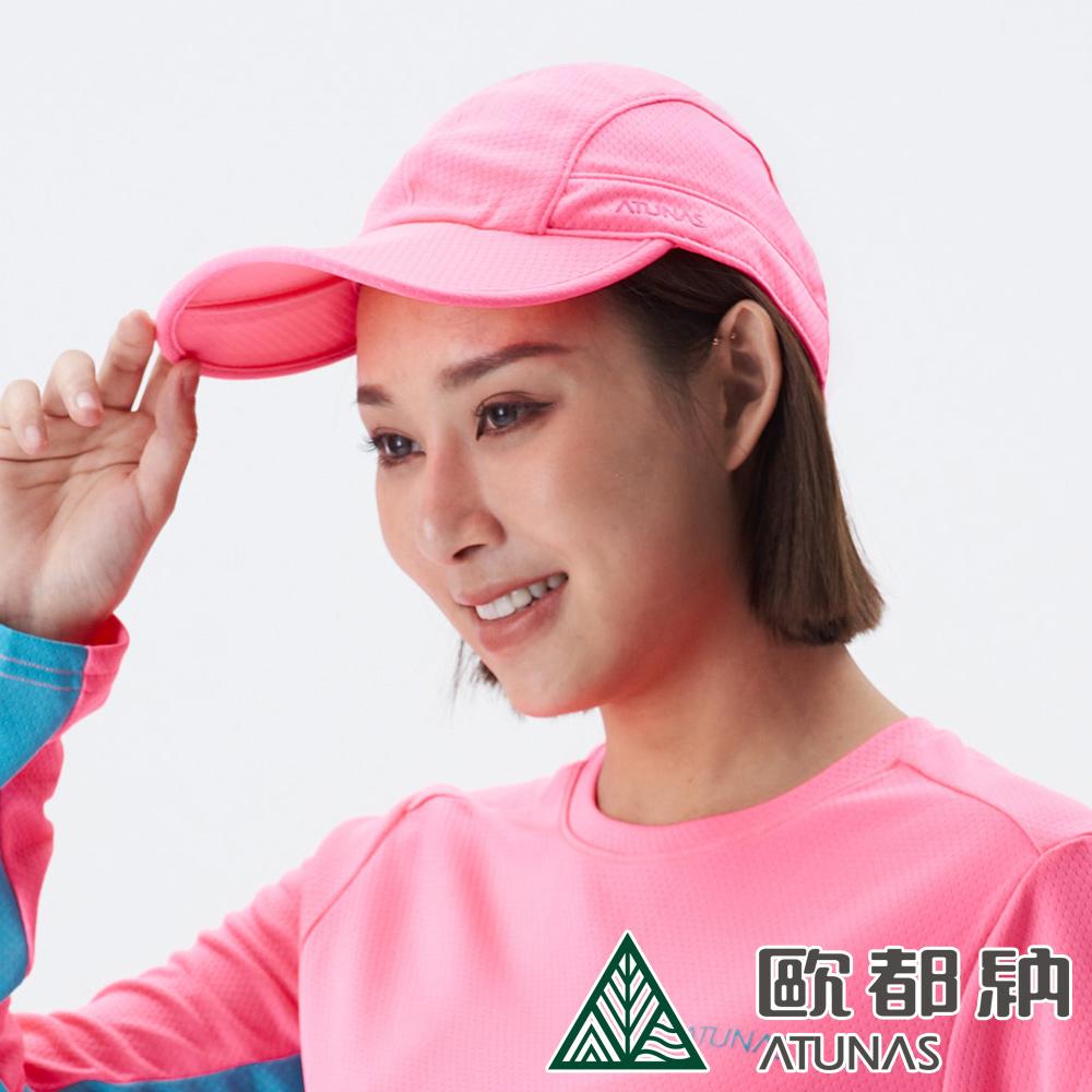【ATUNAS 歐都納】玩美肌光超輕摺疊帽 (A1AH2002N 螢光粉/長帽簷/防曬/抗污)