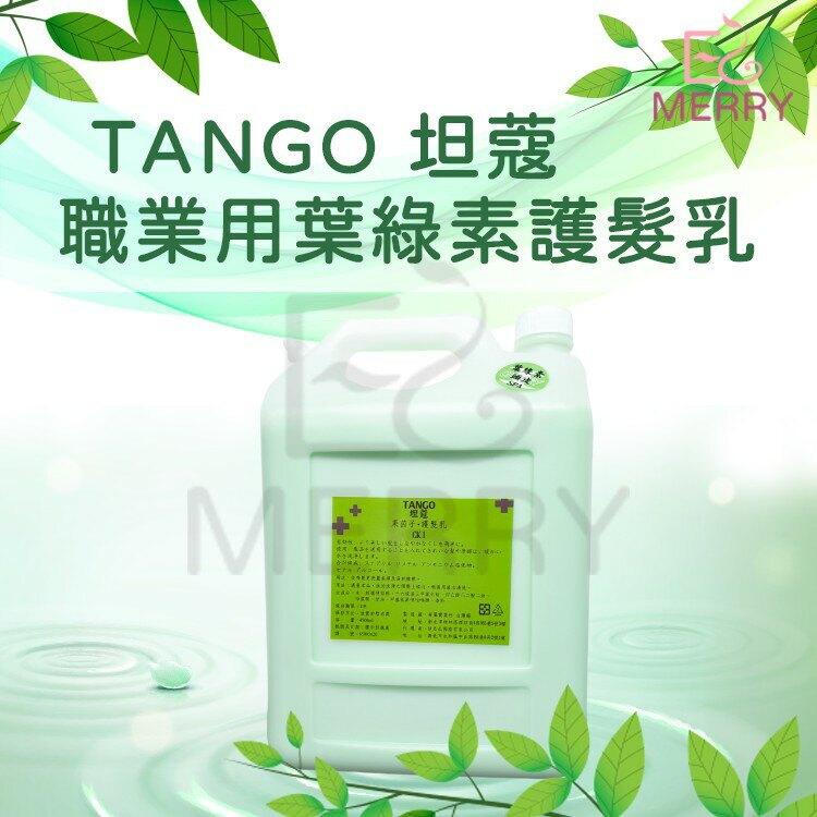 《附壓頭》TANGO 坦蔻 葉綠素潤髮乳 職業用 4000ml AT121 【EZ MERRY 易美網】