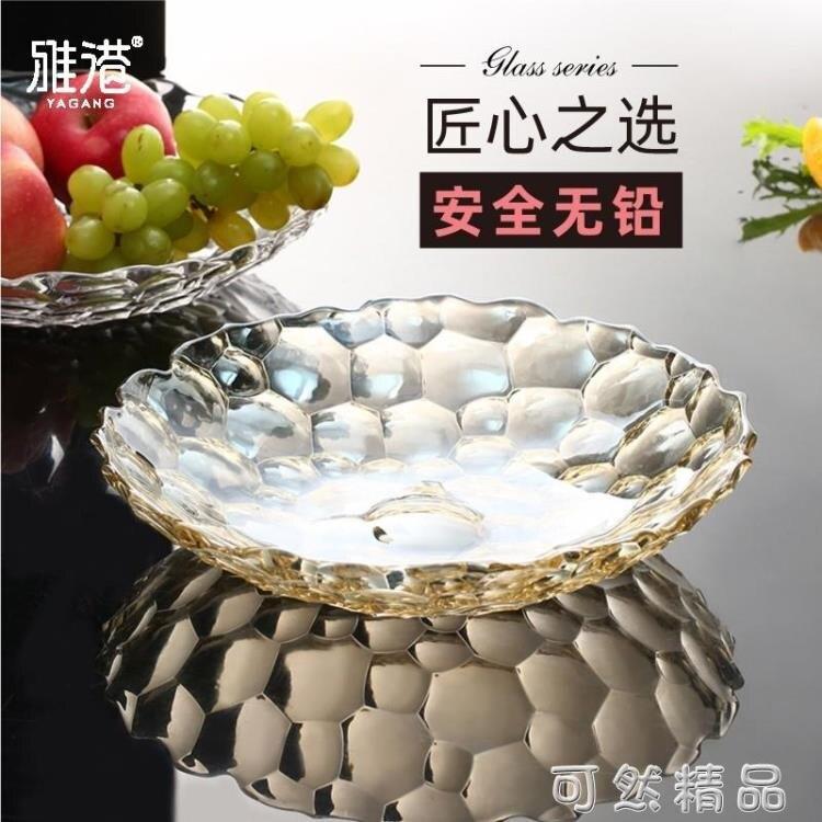 水果盤客廳家用現代創意網紅水果籃北歐風格幹果盤水晶玻璃糖果盒 走心小賣場快速出貨