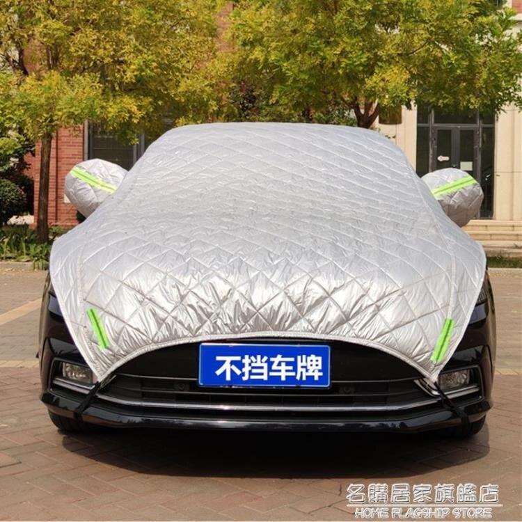新店五折 汽車半罩車衣車罩四季通用防曬防雨隔熱遮陽罩半身前擋加厚車頂罩