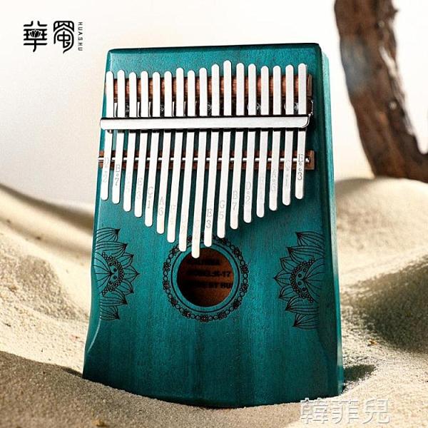 拇指琴 魯儒卡林巴拇指琴21音手指琴初學者kalimba五姆指鋼琴17音便攜式 韓菲兒