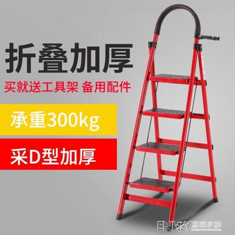 友情梯子家用摺疊加厚室內多功能伸縮人字梯四步五步爬梯工程樓梯 走心小賣場快速出貨