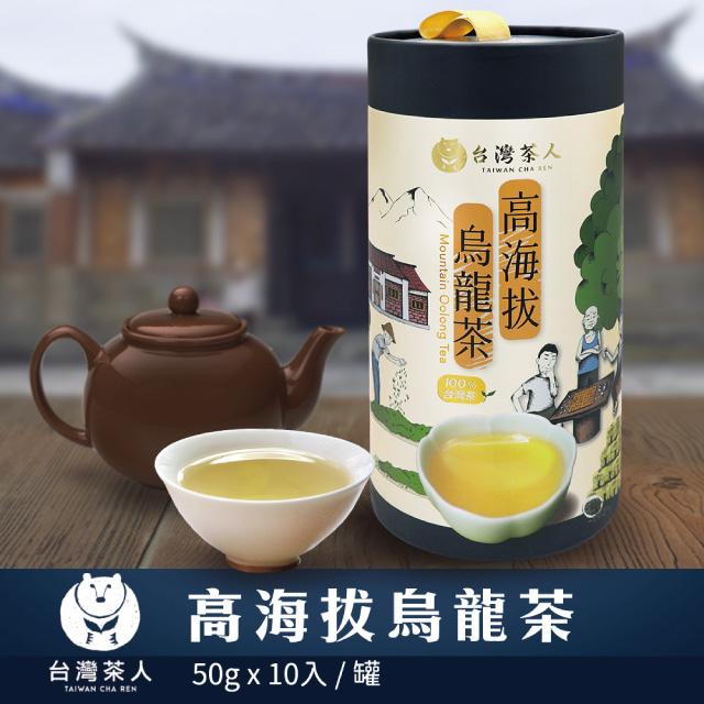 【台灣茶人】高海拔烏龍茶│100%台灣茶系列