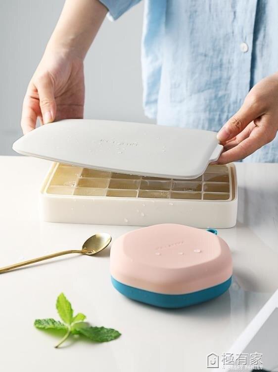 半房硅膠冰格速凍冰盒帶蓋家用網紅冰塊【薇格嚴選】