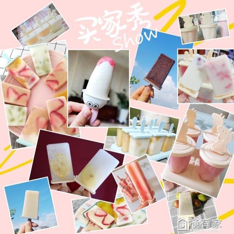 雪糕模具家用做冰棍冰棒diy冰淇淋凍冰【薇格嚴選】