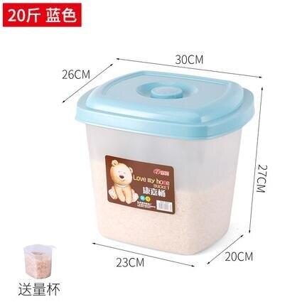 米桶 裝米桶家用防蟲防潮密封儲米箱米缸30斤50斤裝大米桶加厚塑料帶蓋