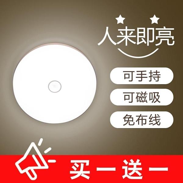 自動無線智慧人體感應燈充電led小夜燈家用聲控光控衣櫃過道樓道 【4-4超級品牌日】