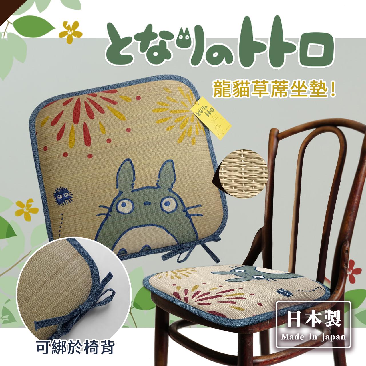 《HOYA-Life日本生活館》日本製 龍貓 傳統 草蓆  透氣 涼感 坐墊