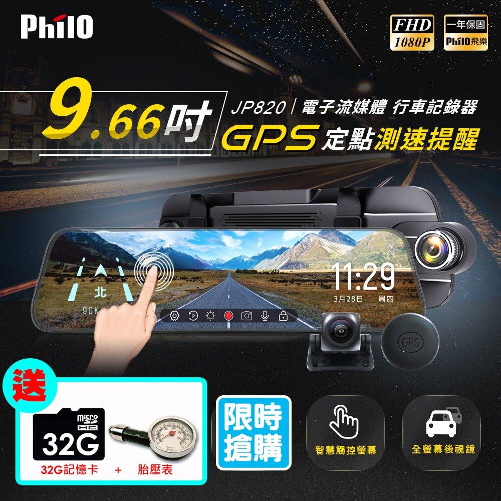 飛樂 JP820 9.66吋 GPS測速提示 真實前後 1080P 觸控式流媒體電子後視鏡 限量搭贈32g+胎壓錶