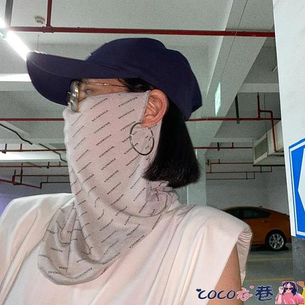 熱賣防曬面罩 時髦防曬神器護頸脖子一體網紅開車遮全臉冰絲掛耳面罩防紫外線女 coco