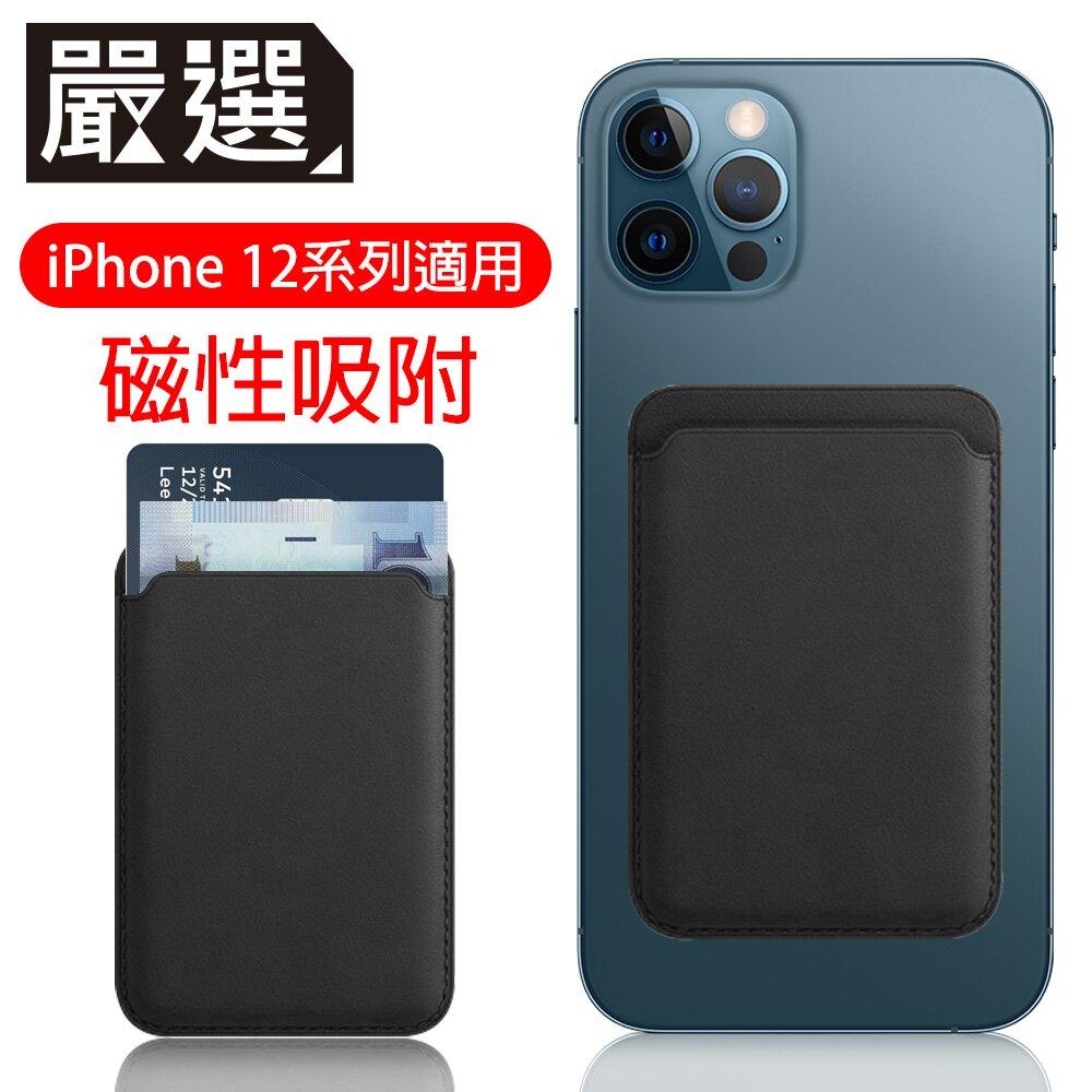 嚴選 蘋果iPhone12 MagSafe磁吸皮革卡套/錢夾卡片收納套 沈穩黑